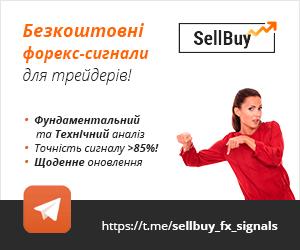 Безкоштовні форекс-сигнали у Телеграм